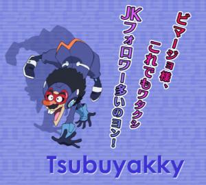 tubuyaki