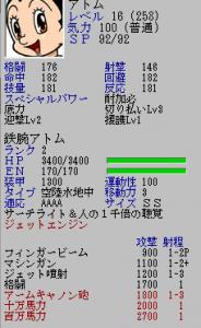 7wa-atom-100mann