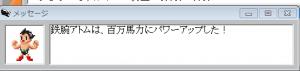 7wa-atomu-power-uo